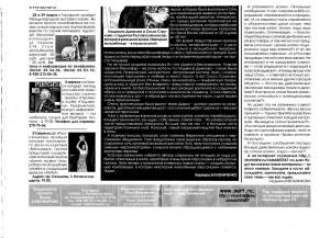 """""""Всем понравился злодей"""" Статья в Молодежной газете о премьере рок оперы """"Дорога без возврата"""" и группе ESSE/ 2 часть"""