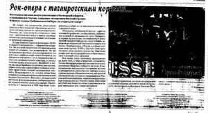 """Статья о группе ESSE в газете """"новая Таганрогская правда"""""""