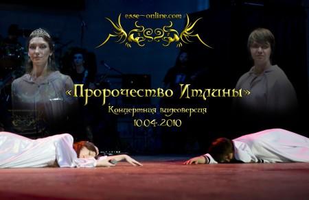 постер для концертного видео