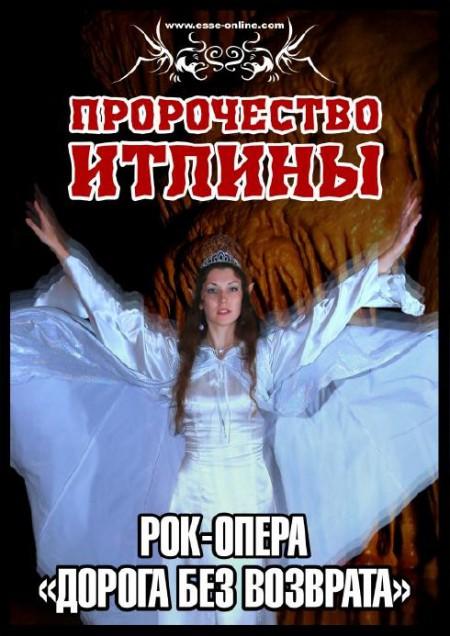 """Пророчество Итлины"""" (1 сцена видеомюзикла группы ESSE - """"Дорога без возврата"""")"""