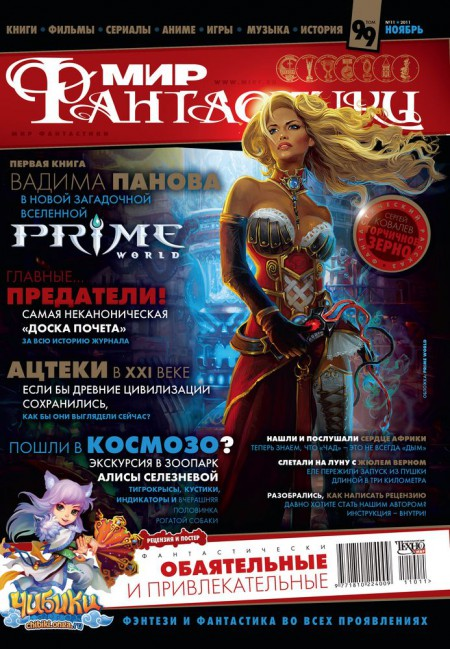 """Обложка журнала """"Мир Фантастики"""" №99 - ноябрь 2011."""