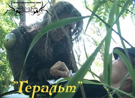 Вячеслав Майер (Геральт), Михаил Папченков (Лютик)