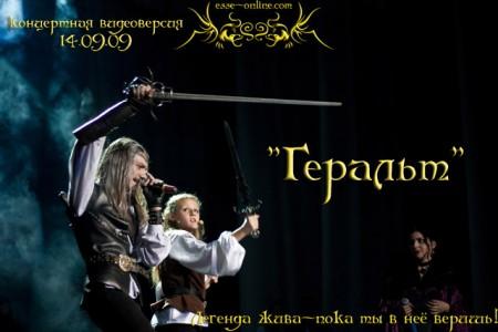 Вячеслав Майер (Геральт), Дарья Пронина (Цирилла)