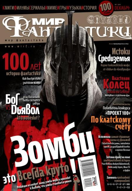 Обложка 100-го намера журнала