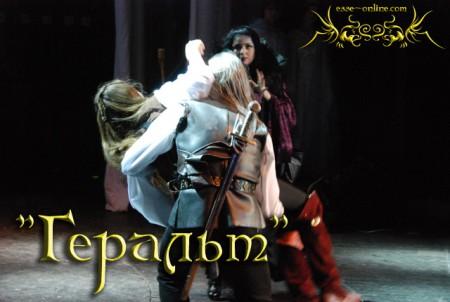 Вячеслав Майер (Геральт), Дарья Пронина (Цирилла), Людмила Дымкова (Йеннифэр)