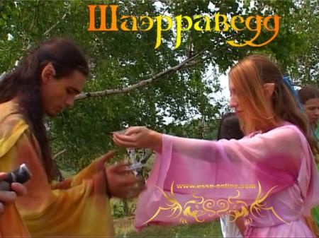 Филипп Семенов, Елена Михеева (Эльфы)