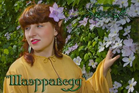 Ольга Потапова (Эльф)