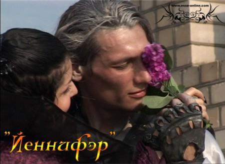 Вячеслав Майер (Геральт), Людмила Дымкова (Йеннифэр)
