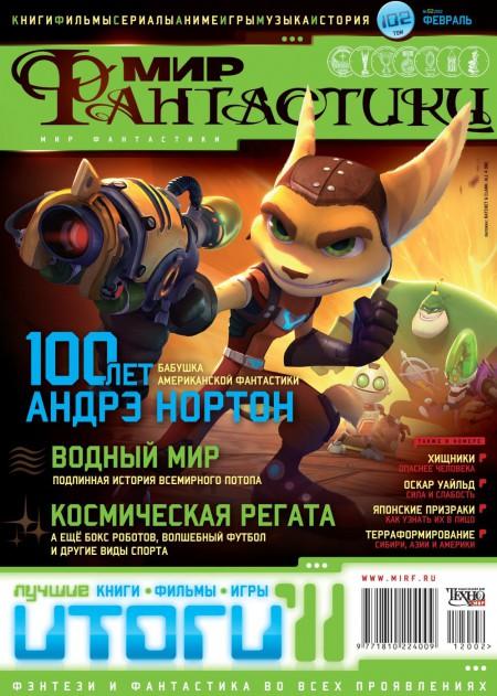 Обложка февральского номера МФ