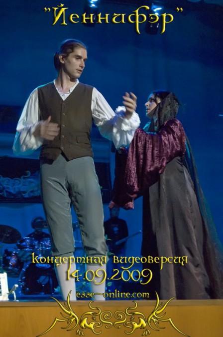 Илья Буленков (Истредд), Людмила Дымкова (Йеннифэр)