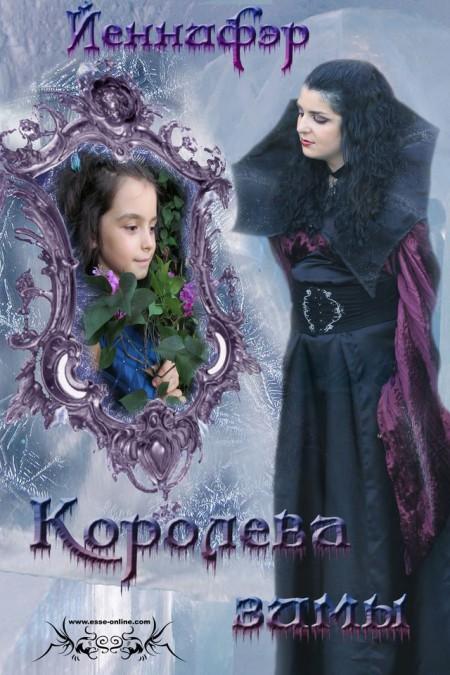 Людмила Дымкова (Йеннифэр), Анастасия  Григорян (Йеннифэр в детстве)