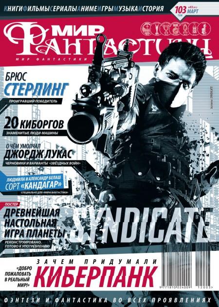 """""""Мир Фантастики"""" март 2012. Обложка журнала """"МФ"""""""