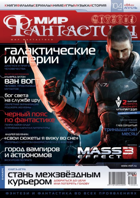 """Обложка  """"Мир Фантастики"""". Апрель 2012"""