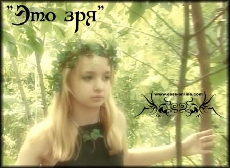 Наталья Стафеева (Дриада)