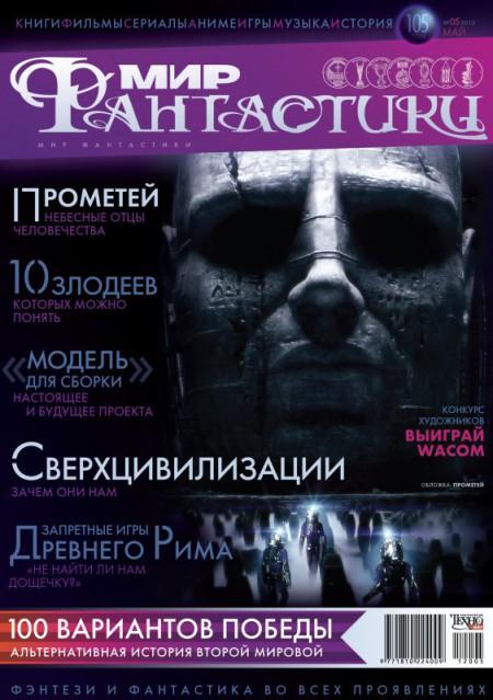 """Обложка """"МФ"""" № 105 май 2012"""