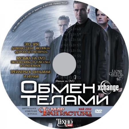 """Обложка диска """"МФ"""" № 105 май 2012"""