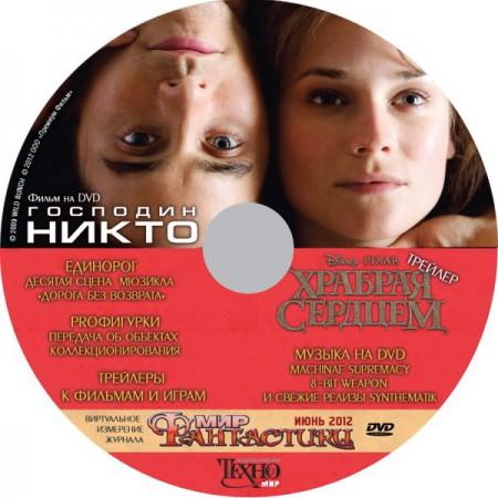 "Единорог на диске ""МФ"" обложка диска."