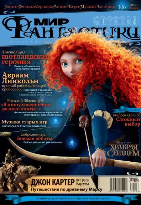 """Меню журнала """"Мир Фантастики"""" №106"""