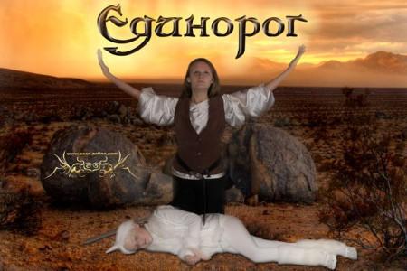 Дарья Пронина (Цирилла), Михаил Пронин (Единорог)