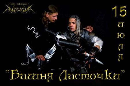 Денис Липницкий (Кагыр), Вячеслав Майер (Геральт)
