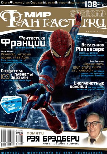 """Обложка августовского номера """"Мир Фантастики"""""""