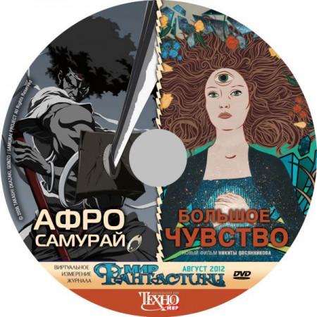 """Диск-приложение к №8-(108) номеру журнала """"Мир Фантастики"""""""