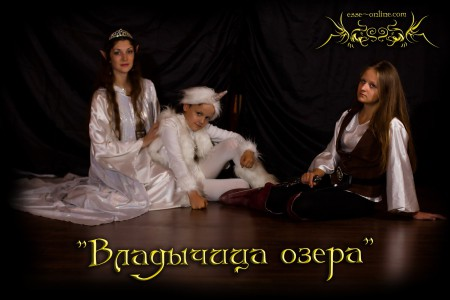 Дарья Пронина (Цирилла), Ольга Струкова (Лара Доррен), Михаил Пронин (Единорог)