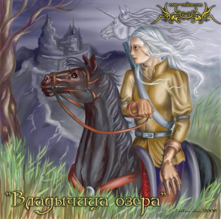 Иллюстрация Екатерины Козловской сцене -«Владычица озера»