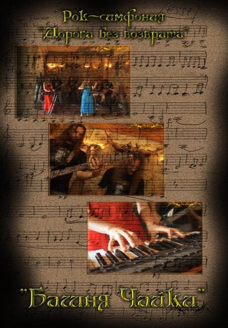 "Постер для седьмой части видеоверсии рок-симфонии ""Дорога без возврата"" - ""Башня Чайки"""