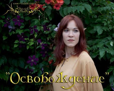 Александра Переверзева (Эльф)