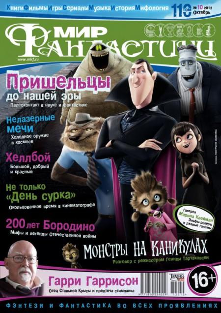 """Обложка 110 номера журнала """"Мир Фантастики"""""""