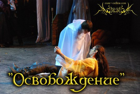 Олег Гончаров (Крегеннан), Филипп Семенов (Эльф).