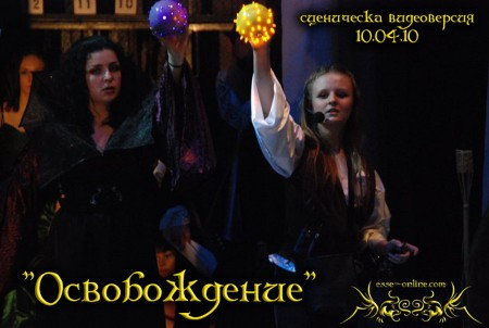 Людмила Дымкова (Йеннифэр), Дарья Пронина (Цирилла)