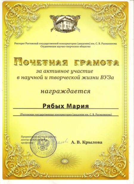 Мария Рябых. Грамота РГК им. Рахманинова.