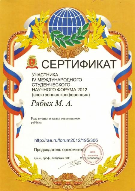 Мария Рябых. Диплом международного научного студенческого форума