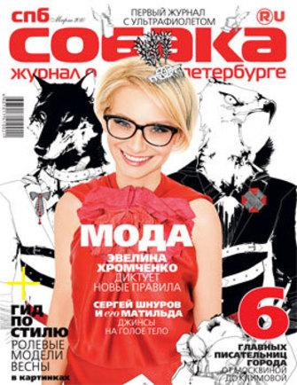 Обложка журнала Sobaka.ru