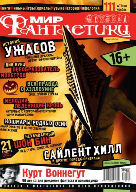"""Обложка №11-(111) номера журнала """"Мир Фантастики"""""""