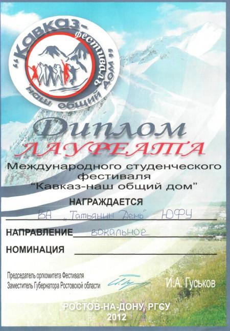 В.А. Татьянин День. Диплом Лауреата. Юрий Скляр.