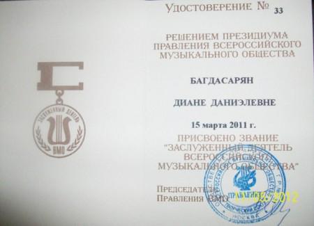Диана Багдасарян. Заслуженный деятель всероссийского музыкального общества