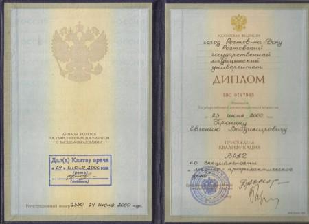 Евгений Пронин. Диплом РГМУ