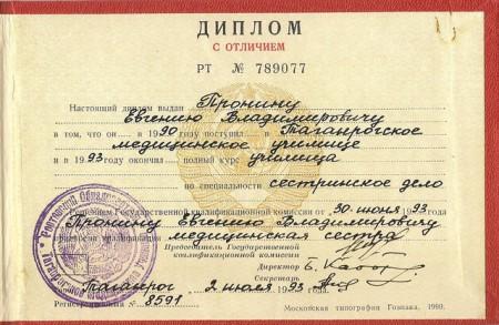 Евгений Пронин. Диплом ТМК