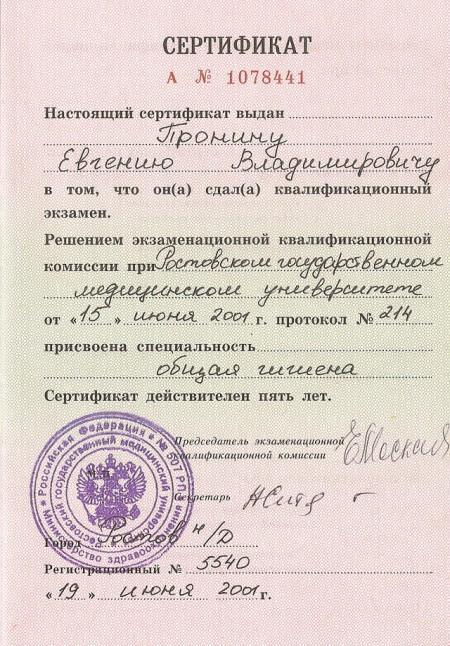 Евгений Пронин. Сертификат о прохождении интернатуры в РГМУ