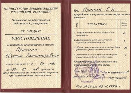 Евгений Пронин. Специализация Мануальная терапия РГМУ