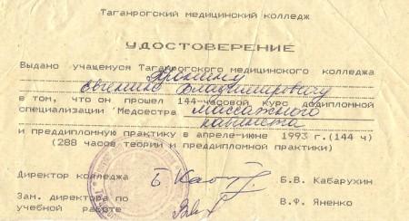 Евгений Пронин. Удостоверение о специализации  ТМК