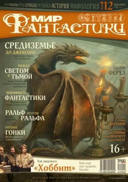 Обложка №12-(1121) номера журнала Мир Фантастики
