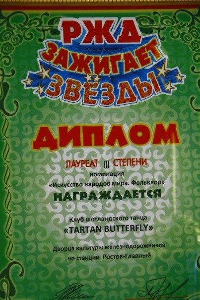 """""""Tartan butterfly"""""""