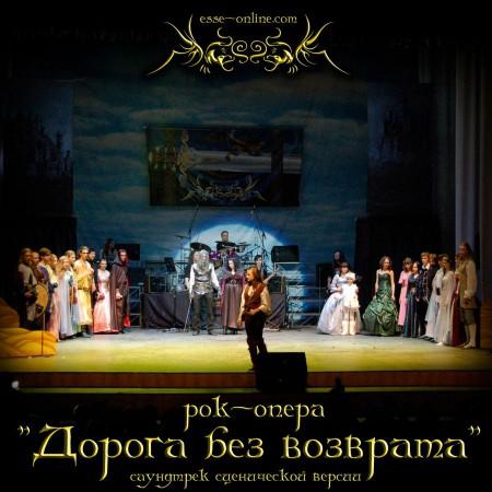 Рок-опера «Дорога без возврата». Саундтрек к сценической видеоверсии.