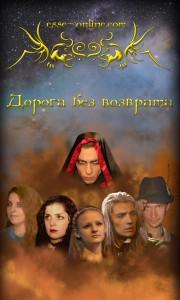 """ESSE"" (symphonic rock group)"