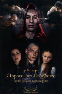 """Рок-опера """"Дорога без возврата"""" группы """"ESSE"""". Постер к сценической видеоверсии."""
