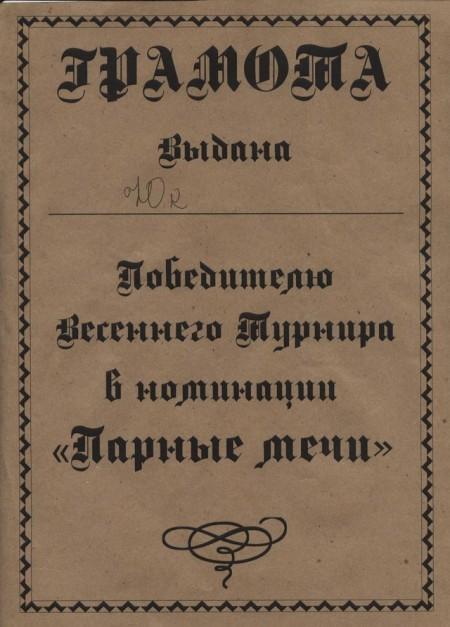 Антон Рыжков.Диплом